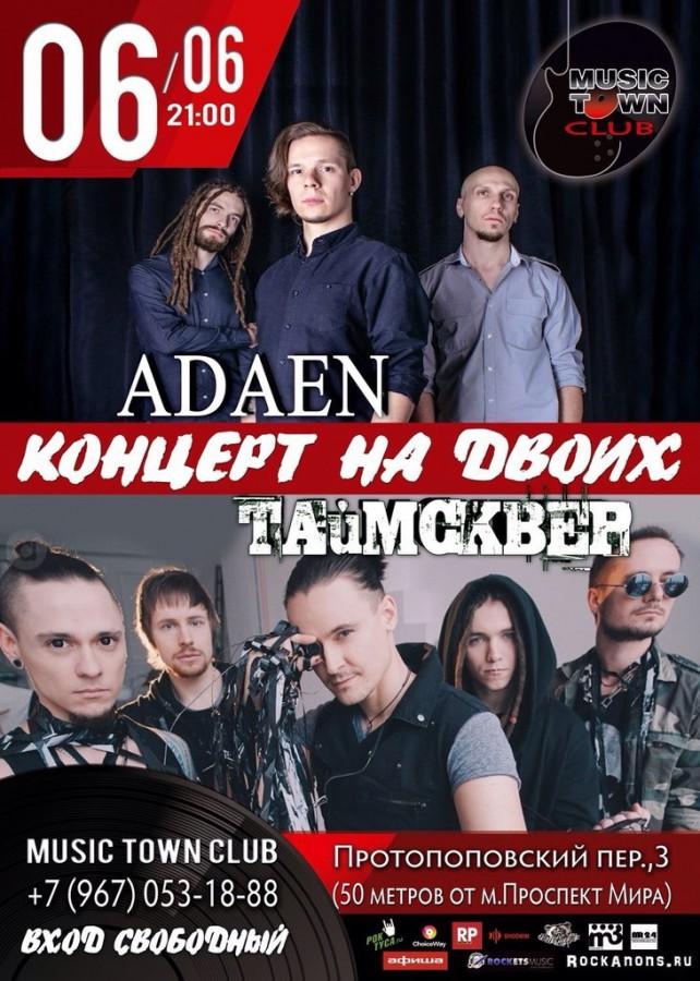 06 июня | ТАйМСКВЕР & ADAEN | Music Town