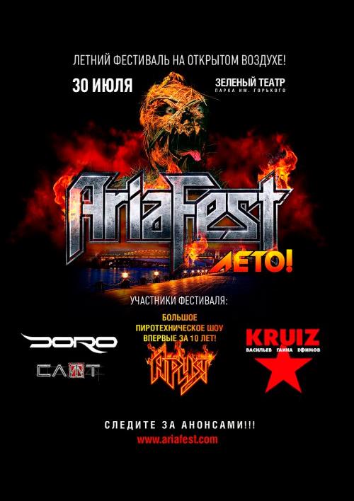 http://eatmusic.ru/concert/ariya-fest-leto-2016/