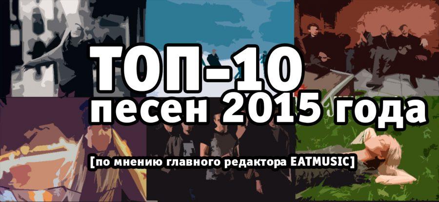 топ 10 песен на русском 2015 минимальные цены туры