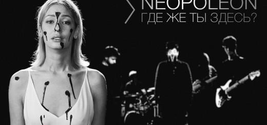 NEOPOLEON — Где же ты здесь?: новый клип