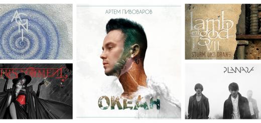 альбом года 2015