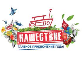 Фестиваль Нашествие 2016