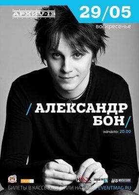 Александр Бон даст концерт 29 мая