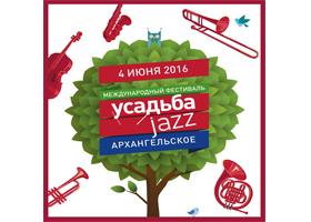 Фестиваль Усадьба Jazz 2016