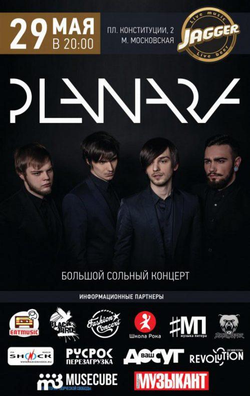 Концерт группы Planara 29 мая