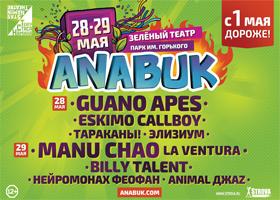 Фестиваль-невидимка ANABUK 2016