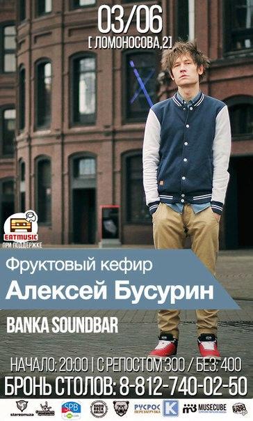 Алексей Бусурин