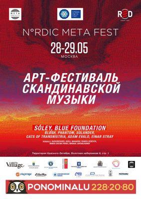 Фестиваль «Nordic Meta Fest» 2016