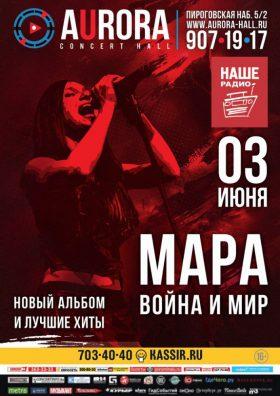 Концерт группы МАРА 3 июня