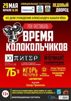 Фестиваль Время Колокольчиков 2016