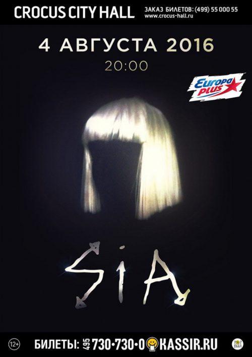 Концерт певицы Sia 4 августа