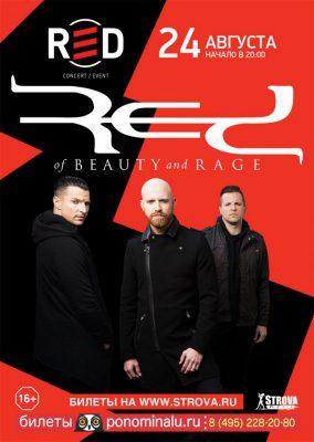 Концерт группы RED 24 августа