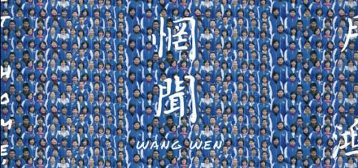 Альбом Wang Wen - Sweet Home, Go