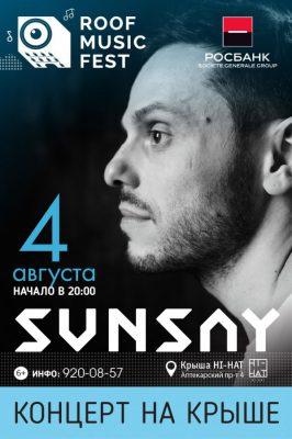 Концерт группы SunSay 4 августа