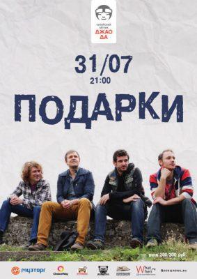 Концерт группы ПОДАРКИ 31 июля