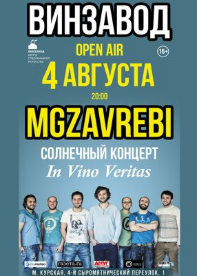 Концерт группы Mgzavrebi 4 августа