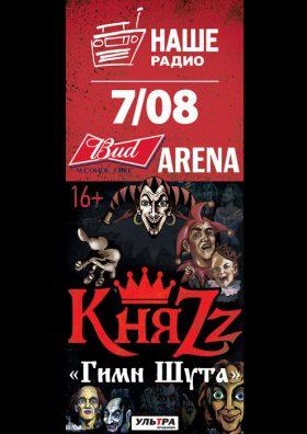 Концерт группы «КняZz» 7 августа