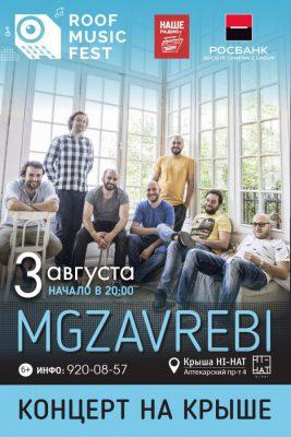 Концерт группы Mgzavrebi 3 августа