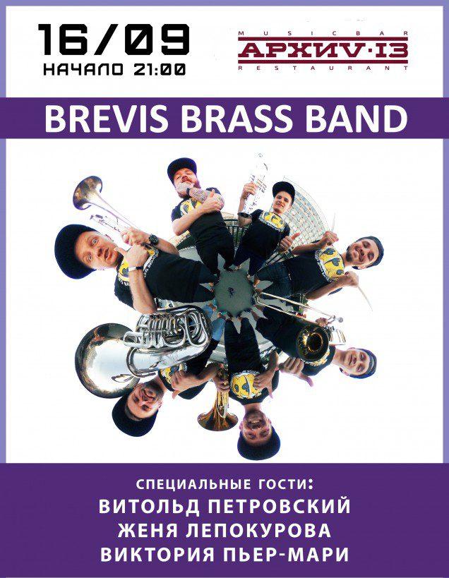 Концерт Brevis Brass Band в Архив 13 в Москве: купить билеты 16 сентября
