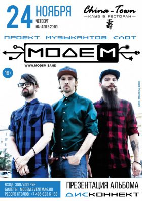 Концерт группы МодеМ в клубе China Town в Москве