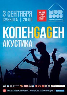 Акустический «летник» группы КОПЕНGАGЕН 3 сентября