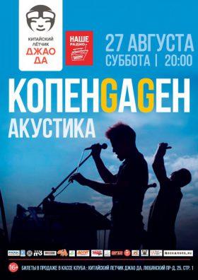 Концерт группы КОПЕНGАGЕН в клубе Китайский Летчик Джао Да в Москве