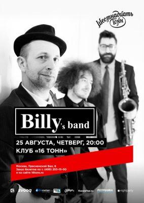 Концерт группы Billy's Band 25 августа