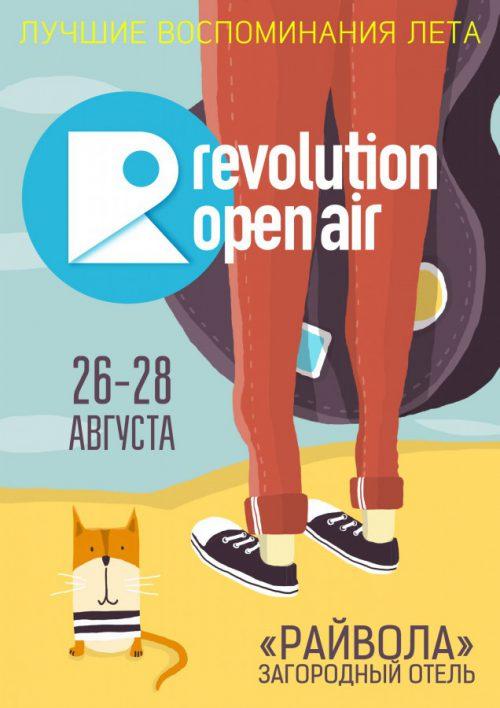Фестиваль REVOLUTION OPEN AIR 2016