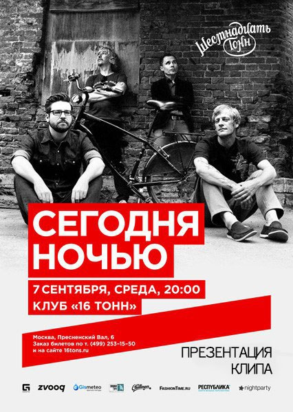 Ива нова - 10-09-2014 - клуб 16 тонн - москва - geometriaru