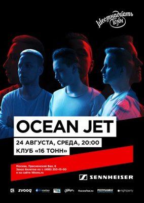 Концерт группы Ocean Jet 24 августа