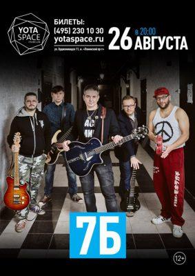 Концерт группы 7Б 26 августа