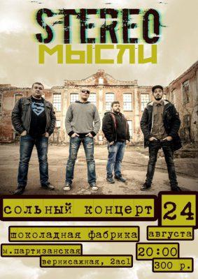Концерт группы StereoМысли 24 августа