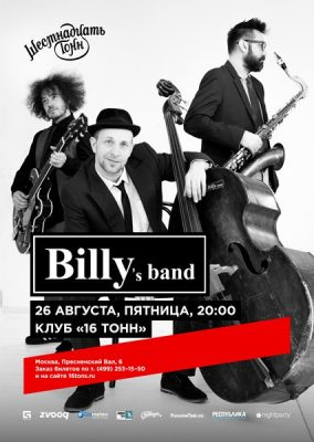 Концерт группы Billy's Band 26 августа