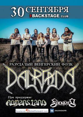 Концерт DALRIADA 30 сентября