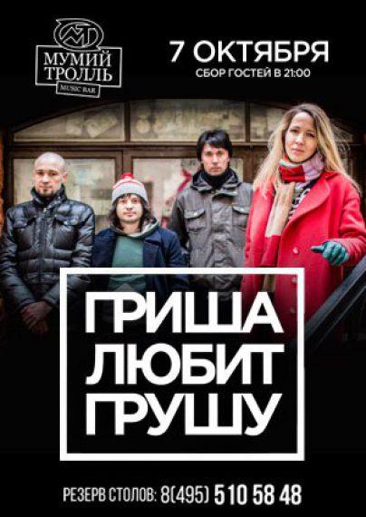 концерт группы гриша любит грушу 7 октября москва клуб мумий тролль бар концерт презентация альбома зона