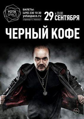 Концерт группы Черный Кофе 29 сентября