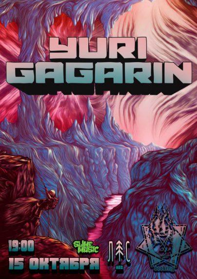Концерт Yuri Gagarin 15 октября