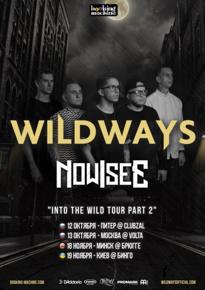 Концерт Wildways 13 октября