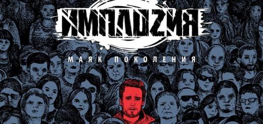 Новый сингл Имплоzия - Маяк поколения