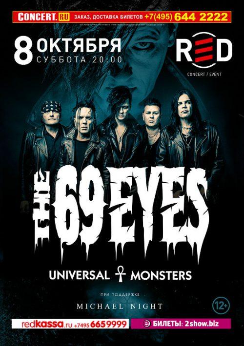 Концерт THE 69 EYES 8 октября