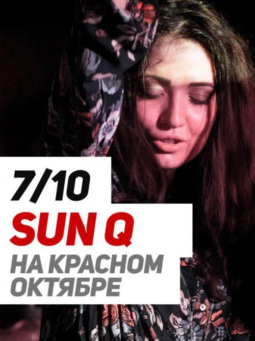 Концерт группы SUN Q 7 октября
