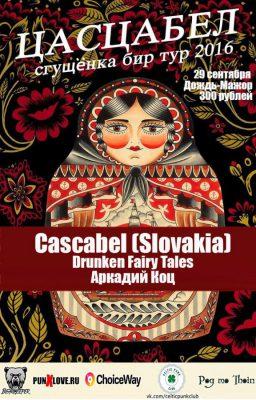 Концерт Cascabel 29 сентября