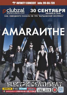 Концерт Amaranthe 30 сентября