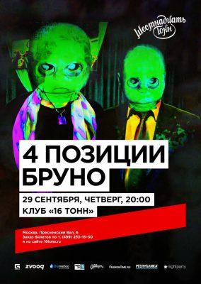 Концерт 4 позиции БРУНО 29 сентября
