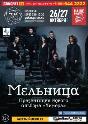концерт мельница 26 и 27 октября москва yotaspace презентация альбом химера