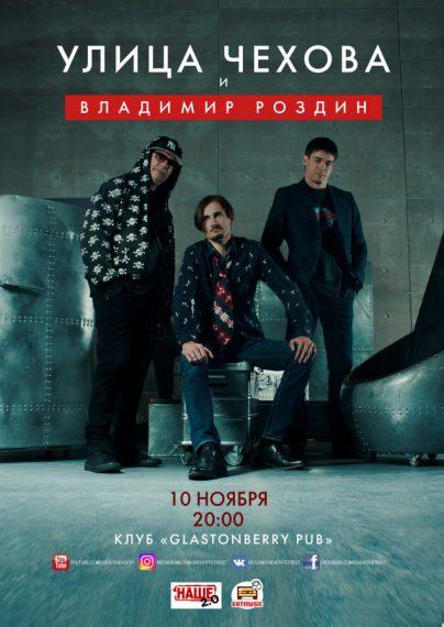 Концерт группы УЛИЦА ЧЕХОВА состоится 10 ноября в Glastonberry Pub в Москве, где команда представит новую совместную программу с Владимиром Роздиным.