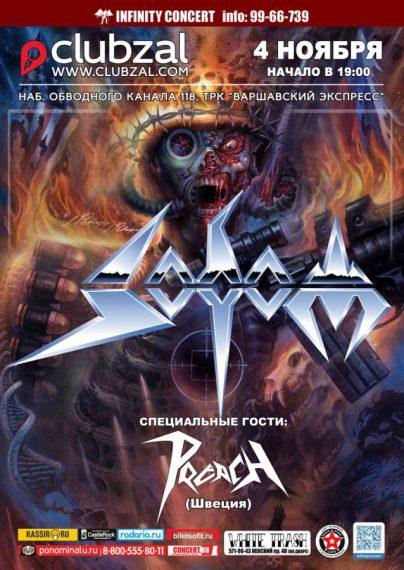Концерт группы Sodom 4 ноября