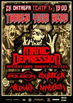 28 октября группа Manic Depression даст концерт в клубе ТеатрЪ в Москве