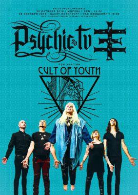 Концерт Psychic TV 28 октября