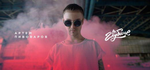Артем Пивоваров — На Глубине: новый поп-хит украинского певца